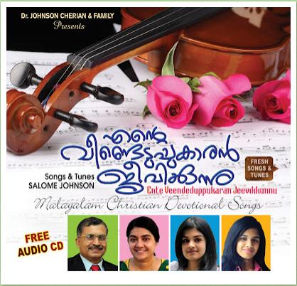 Dr. Johnson Cherian and Family presents a series of a Christian Devotional Albums.