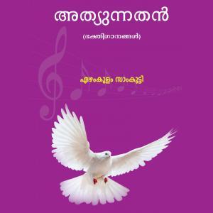 Dr. Ezhamkulam Samkutty presents Athyunnathan, a Christian Devotional Album by Chengannur Tuners.  <strong>Lyrics</strong> by Dr. Ezhamkulam Samkutty.  <strong>Music:</strong> Traditional  <strong></strong>